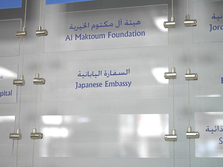 Jordanien, King Hussein Cancer Foundation (1)